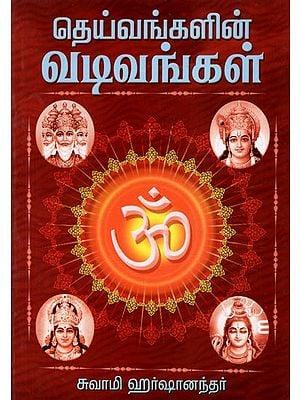 Deivangalin Vadivangal (Tamil)