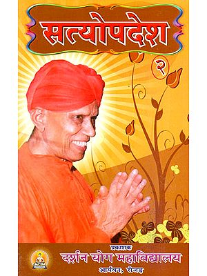 सत्योपदेश- Satya Updesh (Part-2)