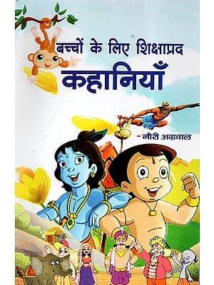 बच्चों के लिए शिक्षाप्रद कहानियाँ  - Educational Stories for Children