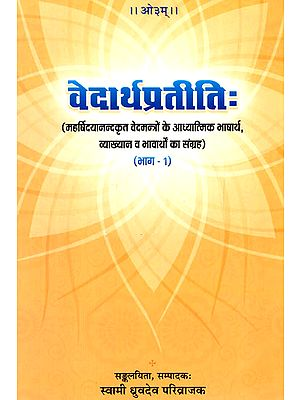 वेदार्थप्रतीतिः - Vedarthapratiti - Swami Dayanand's Collection of Spiritual Vedamantras and Their Interpretations (Part-1)