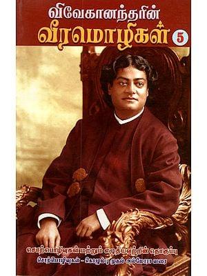 Vivekanandarin Veera Mozhigal- Volume 5 (Tamil)