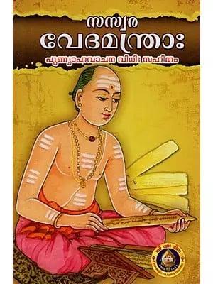 Saswara Vedamantras (Malayalam)