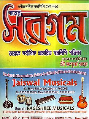 Ganer Sargam- Rabindra Sangeet Swaralipi Ist in Bengali