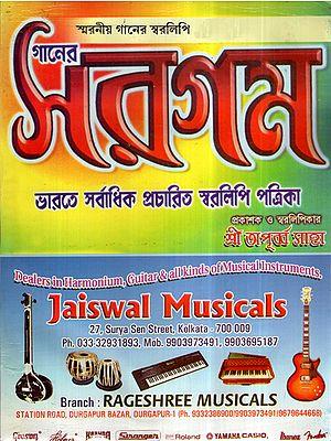 Ganer Sargam- Saranya Gaaner Swaralipi (Bengali)