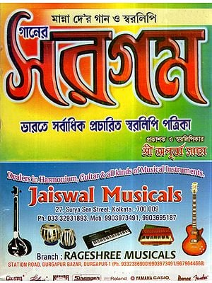 Ganer Sargam- Manna Dewar Gaan O Swaralipi (Bengali)