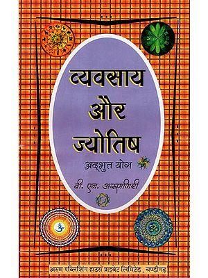 व्यवसाय और ज्योतिष अद्भुत योग - Vyavsaya aur Jyotish