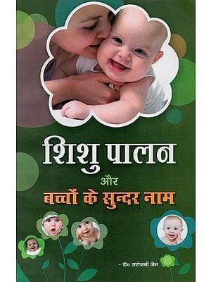 शिशु पालन और बच्चों के सुन्दर नाम - Child Care and Beautiful Baby Names
