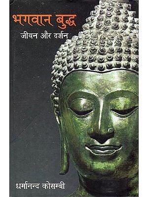 भगवान् बुद्ध जीवन और दर्शन - Lord Buddha Life and Philosophy
