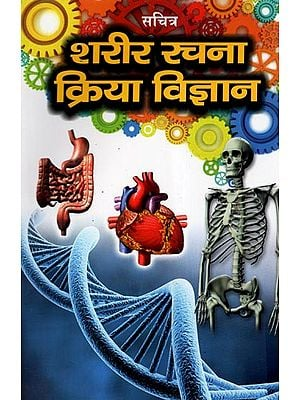 शरीर रचना क्रिया विज्ञान - Anatomy and Physiology