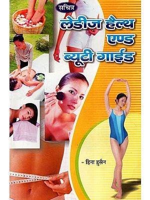 लेडीज हैल्थ एण्ड ब्यूटी गाइड - Ladies Health and Beauty Guide