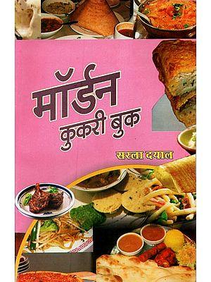 मॉडर्न कुकरी  बुक - Modern Cookery Book