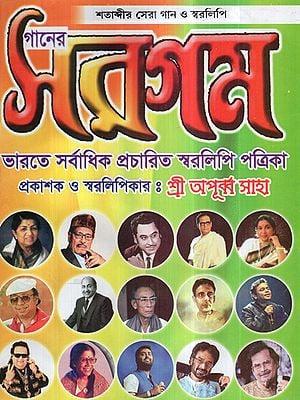 Ganer Sargam- Shatabdir Sera Gaan O Swaralipi (Bengali)