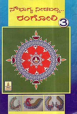 Soubhagya Needaballa Rangoli- Part 3 (Kannada)