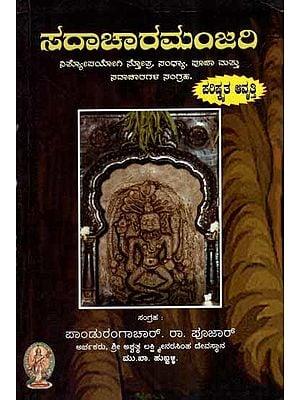 Sadacharamanjari (Kannada)