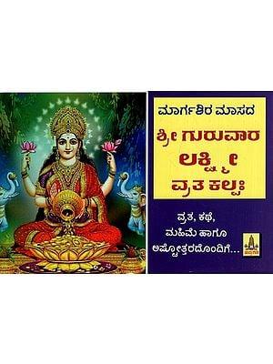 Sri Guruvara Lakshmi Vrata Kalpa Margashira Maasada (Kannada)