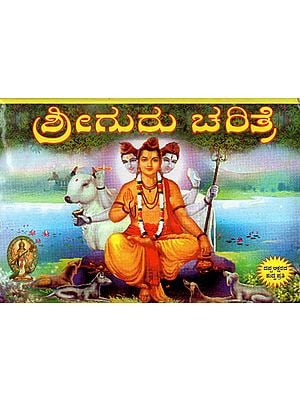 Sri Gurucharitre (Kannada)