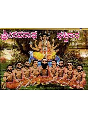 Sri Navanatha Bhaktisara (Kannada)
