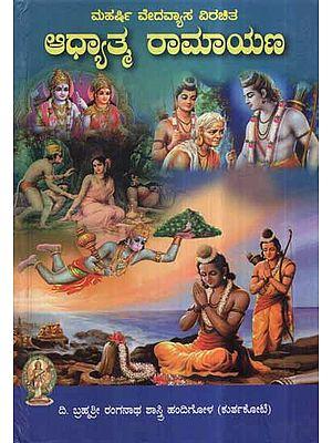 Adhyatma Ramayana (Kannada)