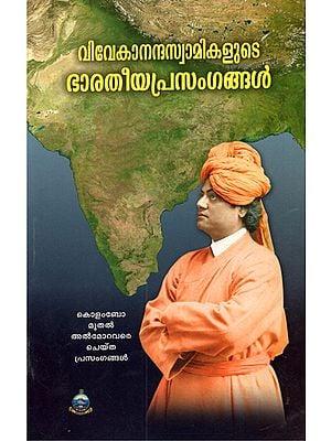 Vivekananda Swami Kalute Bharateeya Prasangangal (Malayalam)