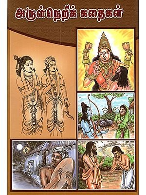 Arulneri Kathaigal (Tamil)