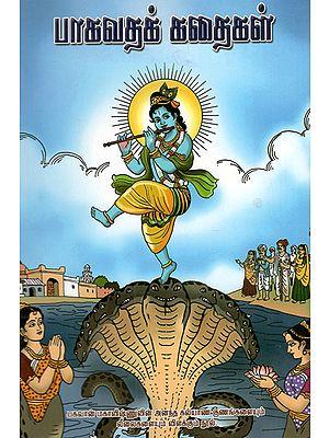 Bhagavata Kadhaigal (Tamil)