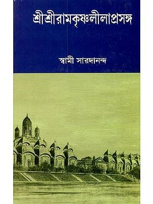Sri Sri Ramakrishna Lilaprasanga in Bengali (Vol- 2)