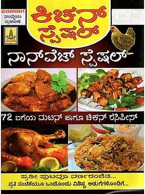 Kitchen Special Nonveg Special- Part- 2 (Kannada)