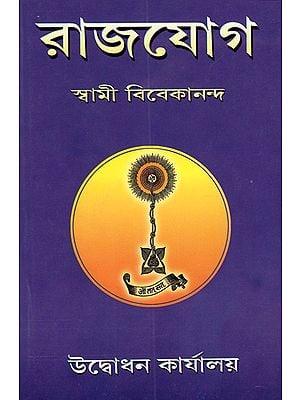 Raja Yoga (Bengali)
