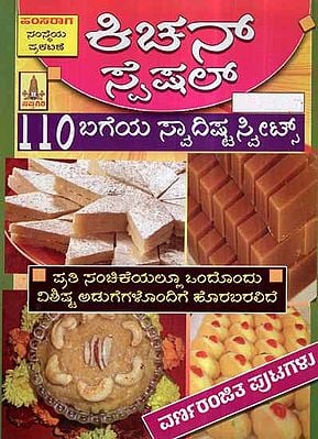 Kitchen Special 110 Varieties of Sweets (Kannada)