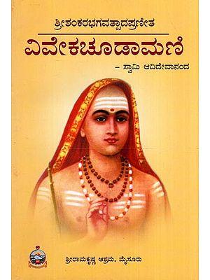 Viveka Choodamani (Kannada)