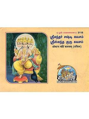 श्रीकन्द षष्टि कवचम् - Sri Kand Shashthi Kavachram (Tamil)