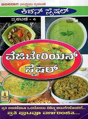 Kitchan Special Vegeterian Special (Kannada)