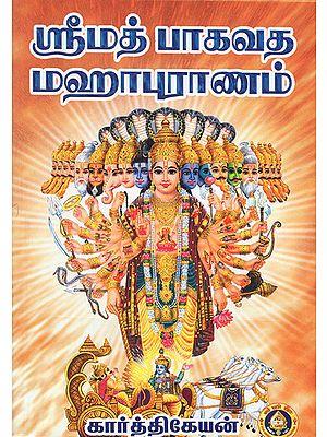 Srimad Bhagavata Maha Puranam (Tamil)