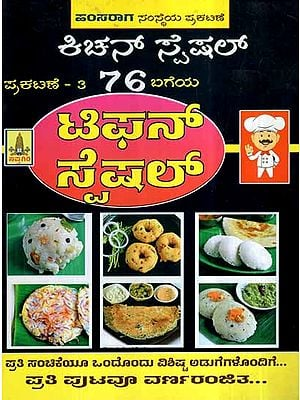 Kitchen Special Veg Special- Part 3 - 76 Varieties Breakfast (Kannada)