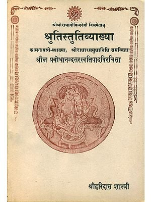 श्रुतिस्तुतिव्याख्या- Shruti Stuti Vyakhya (An Old and Rare Book)