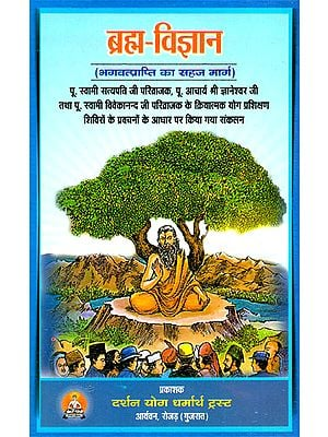ब्रह्म-विज्ञान- Brahma Vijnana (Easy Path to Godhood)