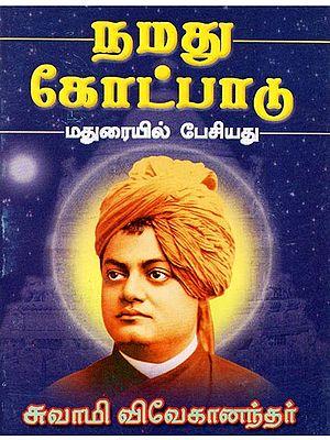 Namadhu Kotpadu (Tamil)