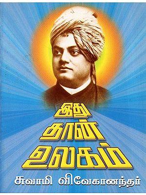 Idhudhan Ulagam (Tamil)