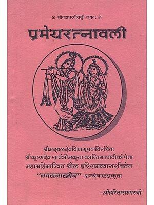 प्रमेयरत्नावली- Prameya Ratnavali