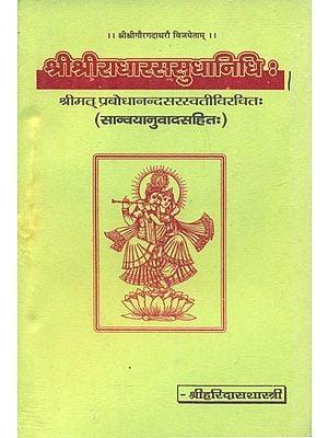 श्रीश्रीराधारससुधानिधिः- Shri Shri Radha Rasa Sudha Nidhi