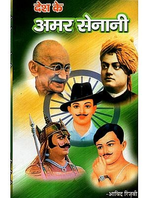 देश के अमर सेनानी - Immortal Freedom Fighters of Our Country