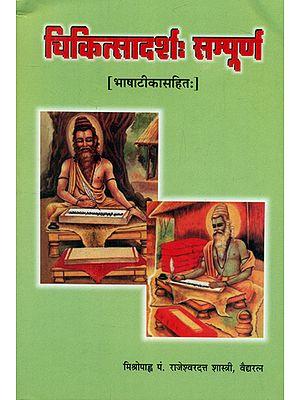 चिकित्सादर्शः सम्पूर्ण- Chikitsadarsha Sampurna