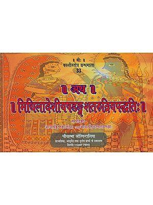 अथ मिथिलादेशीयषडङ्ग शतरूद्रियपद्धतिः- Atha Mithila Deshiyashadang Shat Rudriya Paddhati (Horizontal Edition)