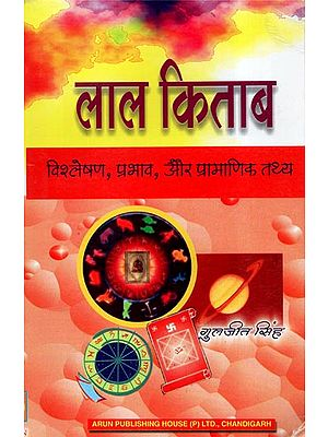 लाल किताब - Lal Kitab: Analysis, Impact and Authentic Information