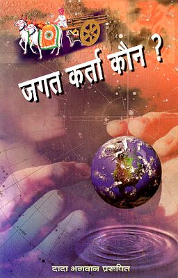 जगत कर्ता कौन- Who is The Creator of The World