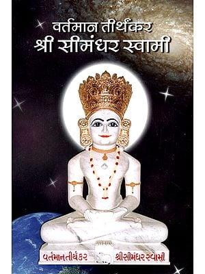 वर्तमान तीर्थंकर श्री सीमंधर स्वामी-  Contemporary Tirthankara Sri Seemandhar Swami