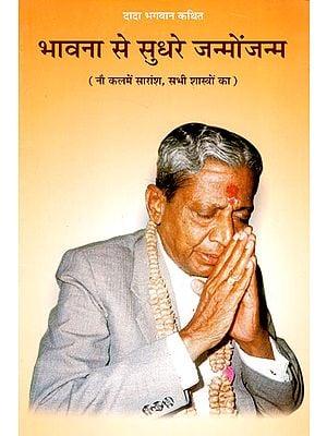 भावना से सुधरे जन्मोंजन्म(नौ कलमें सारांश, सभी शास्त्रों का)- Bhavna Se Sudhre Janmon-Janm (Summary of Nine Texts, Of All Scriptures)