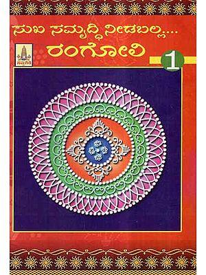 Sukha Samruddhi Needballa Rangoli- Part 1 (Kannada)