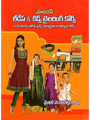 Modern Ladies & Kids Tailoring Course (Telugu)