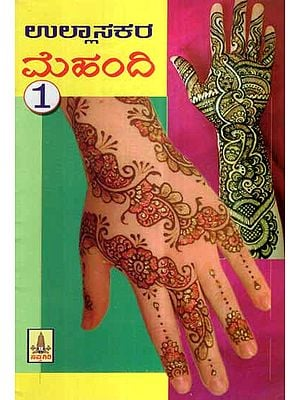 Sundara Mehandi- Part 1 (Kannada)